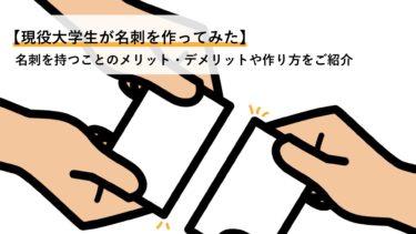【現役大学生が名刺を作ってみた】名刺を持つことのメリット・デメリットや作り方をご紹介