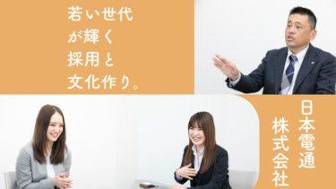 【福岡 企業取材】若い世代が輝くことのできる採用と文化作り。日本電通株式会社