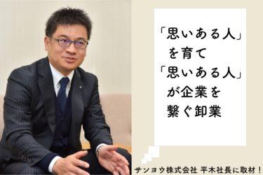 【福岡 企業取材】「思いある人」を育て、「思いある人」が企業を繋ぐ卸業。サンヨウ株式会社