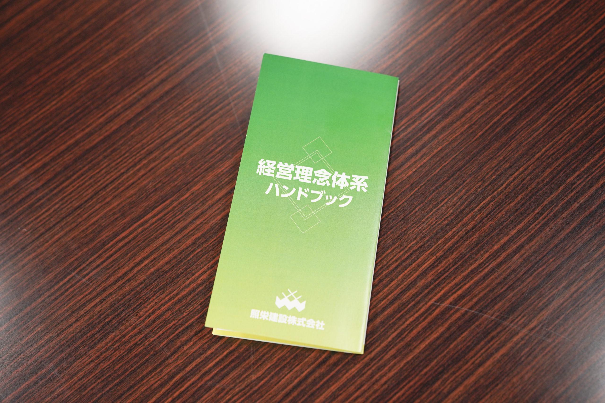 照栄建設株式会社さんの経営理念ハンドブック
