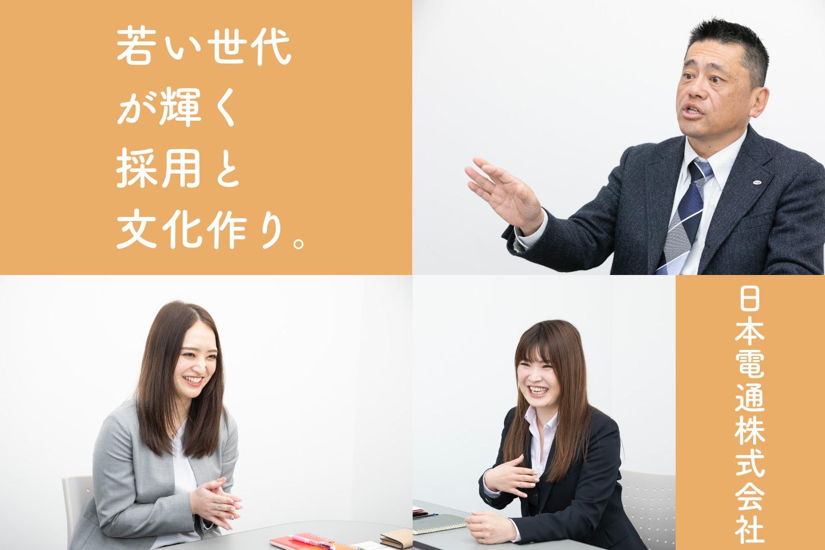 日本電通株式会社さん取材記事サムネイル