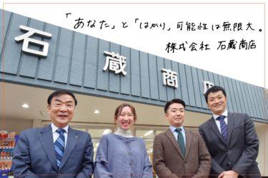 あなたも「はかり」も可能性は無限大。〜福岡の地で進化し続ける株式会社石蔵商店〜