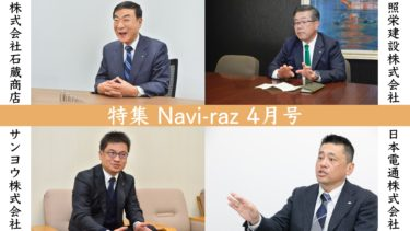 特集Navi-raz 4月号!ナビラズに掲載されている企業取材記事の見所をご紹介!