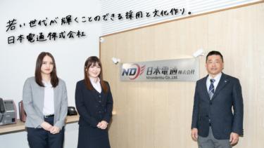 若い世代が輝くことのできる採用と文化作り。日本電通株式会社