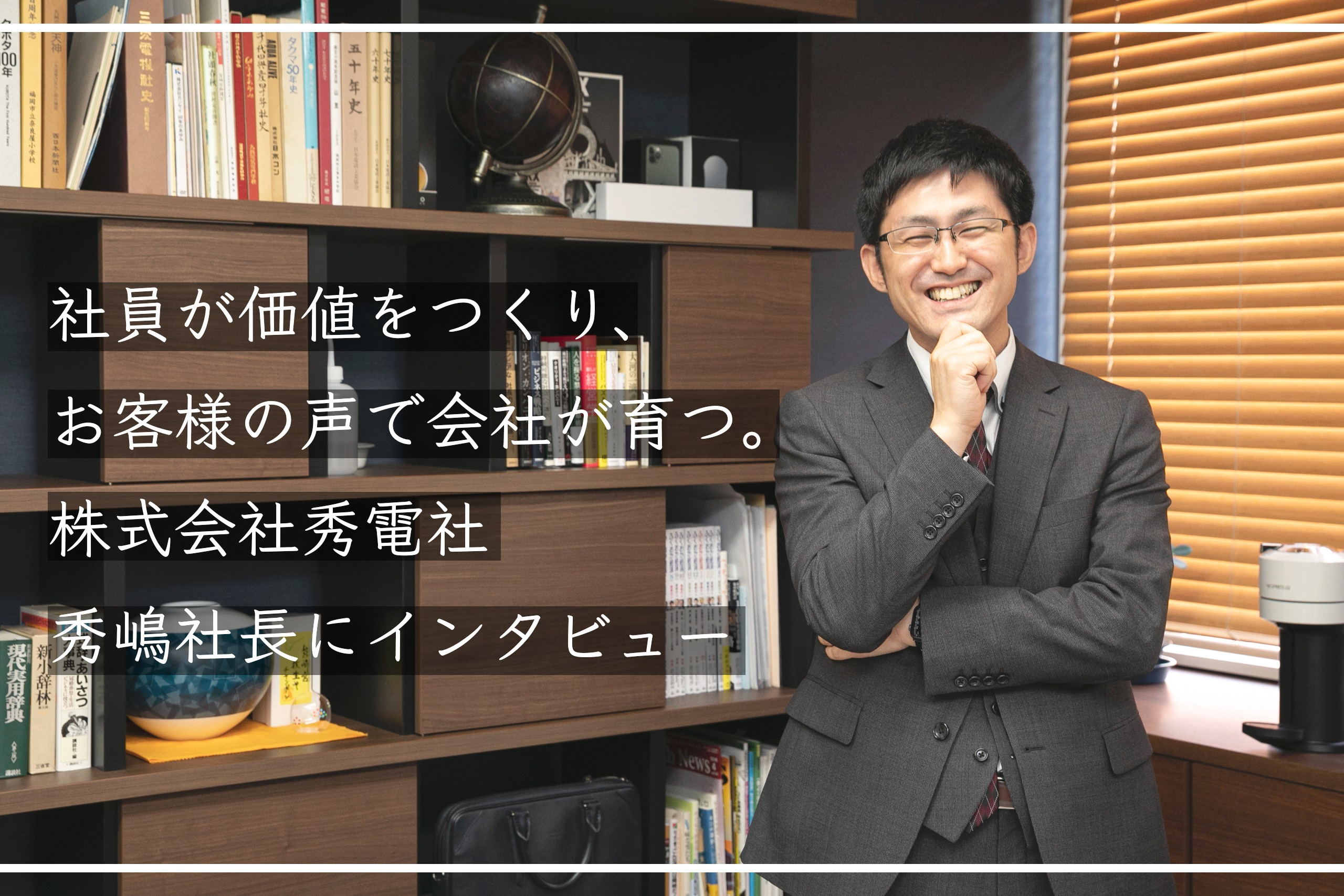 株式会社秀電社さん取材記事サムネイル