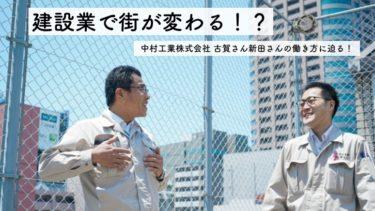 【福岡 企業取材】中村工業株式会社〜建設業で街が変わる!?〜