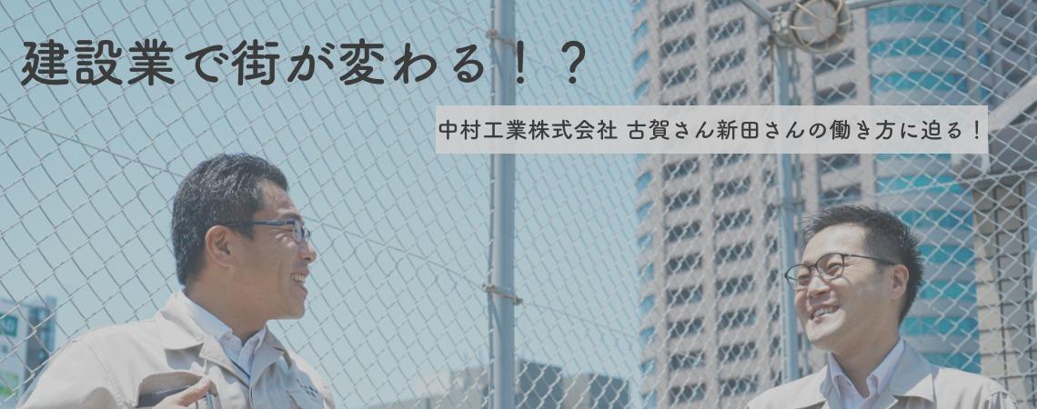 main-visual_nakamura