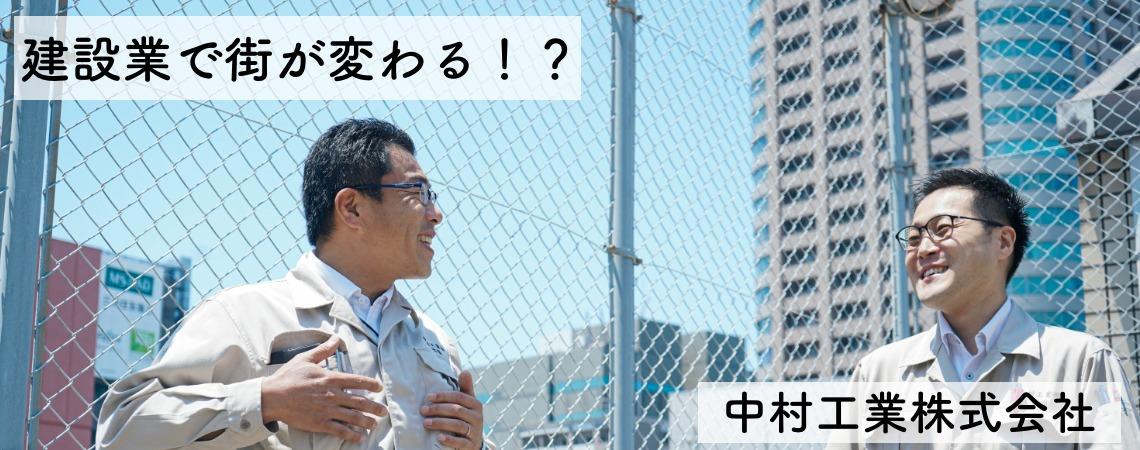 福岡 就活 中村工業