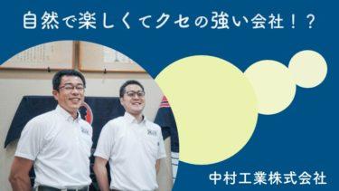 【福岡 就活】中村工業株式会社〜自然で楽しくてクセの強い会社!?〜