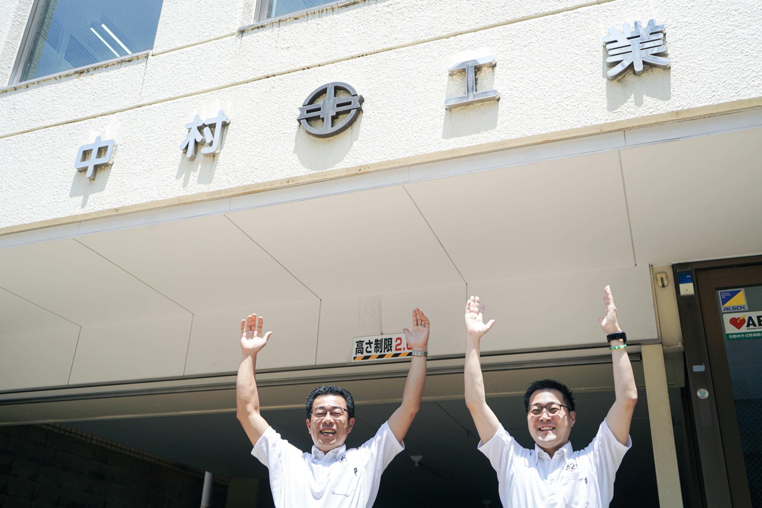 中村工業株式会社 9