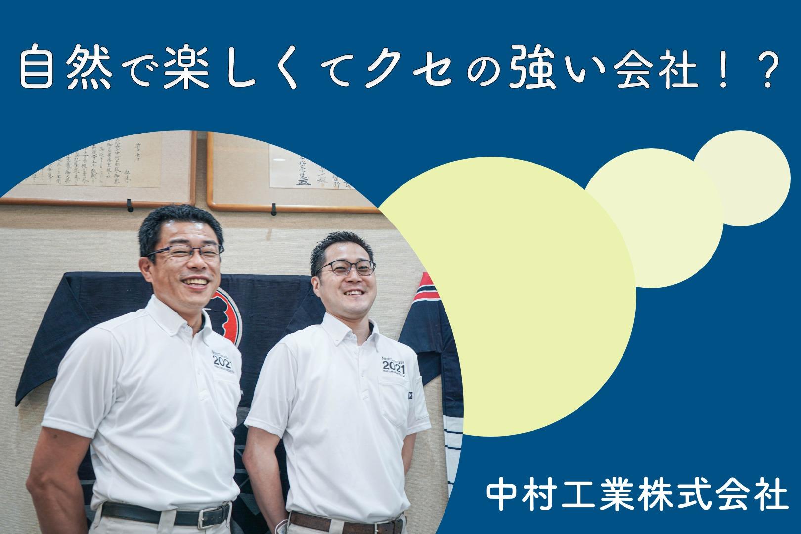 中村工業株式会社 福岡 就活2