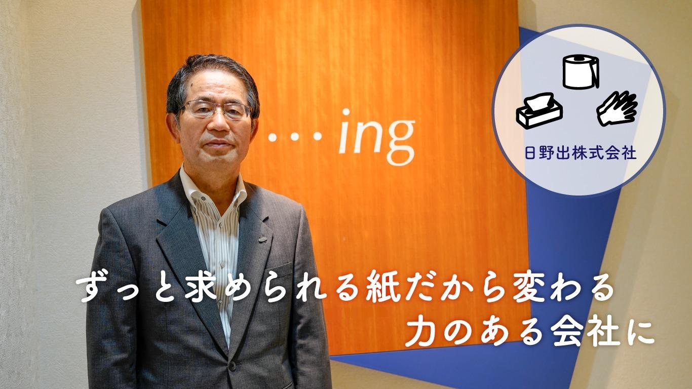 日野出株式会社 取材 サムネイル1